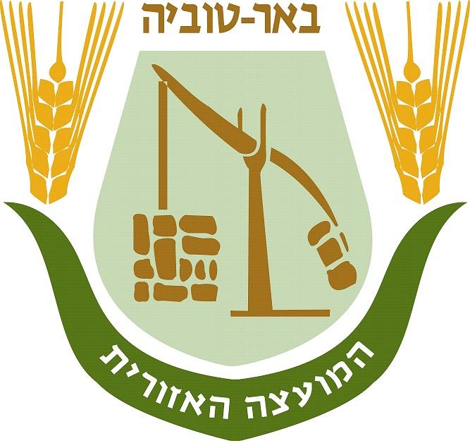 באר טוביה - לוגו