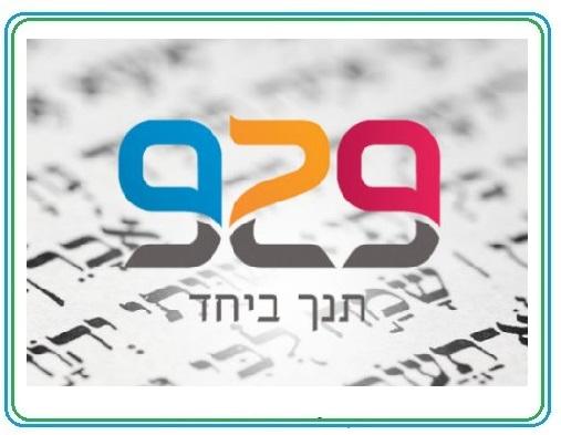 """פרויקט 929-לימוד פרק יומי תנ""""ך"""