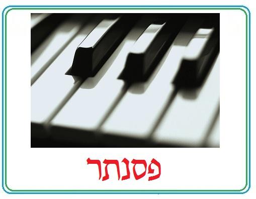 פסנתר למתקדמים - 45 דק