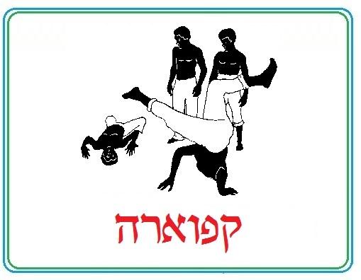 "קפוארה דור- כיתות א""-ב"""