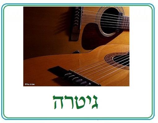 גיטרה שיעורים פרטיים