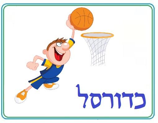 """ביה""""ס כדורסל - דורלכר( ה)"""