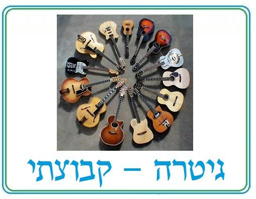 גיטרה קבוצתי - יעל לוי