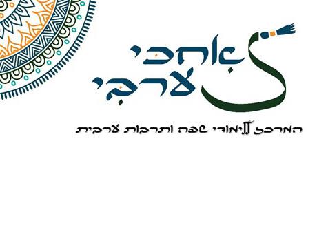 ערבית מדוברת