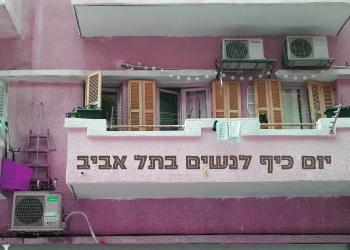 יום כיף לנשים בתל אביב