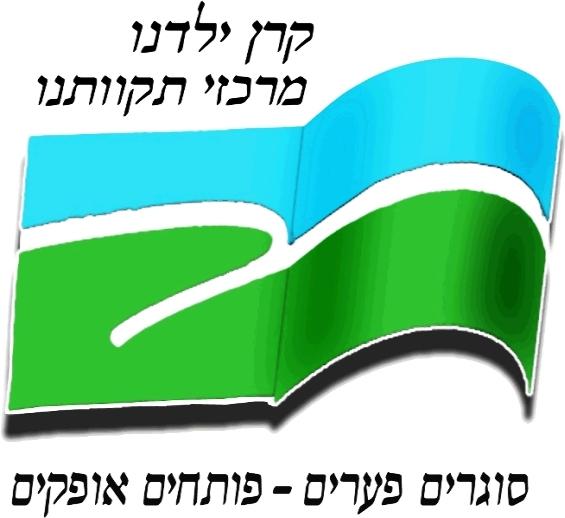 תקוותנו אשקלון - לוגו